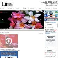 Lima リマ
