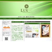 【新橋メンズエステ】LUX(ラックス)