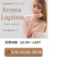 Aroma Lupinus