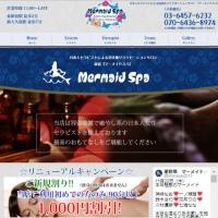 Mermaid Spa(マーメイドスパ)