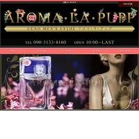 AROMA・LA・PUPP(アロマ・ラ・プップ)