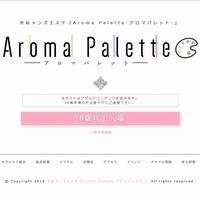 Aroma Palette ~アロマパレット~