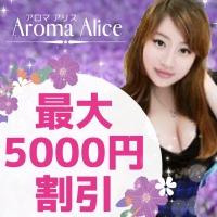 Aroma Alice~池袋アロマアリス~