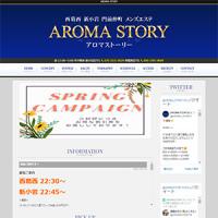 アロマストーリー