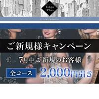 Tokyo+Plus トウキョウプラス
