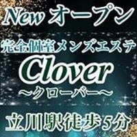Clover 〜クローバー〜