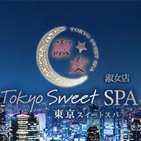 Tokyo Sweet SPA〜東京スイートスパ淑女店